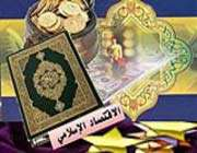 islamın ekonomik düzeni