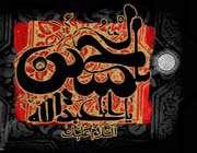 الامام الحسن (ع)