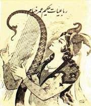 la couverture du livre robaiyat d'omar khayyam, mohammad tajvidi