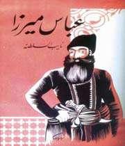la couverture du livre abbas mirza, mohammad bahrla couverture du livre abbas mirza, mohammad bahrami