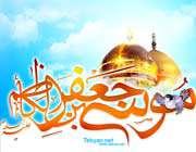 imam musa kazım (as) ve şialara teveccühü