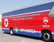 اتوبوس تیم ملی کره شمالی