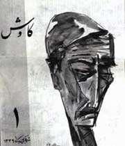 couverture du magazine kavosh