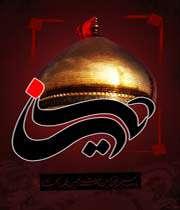 الحسين(ع)