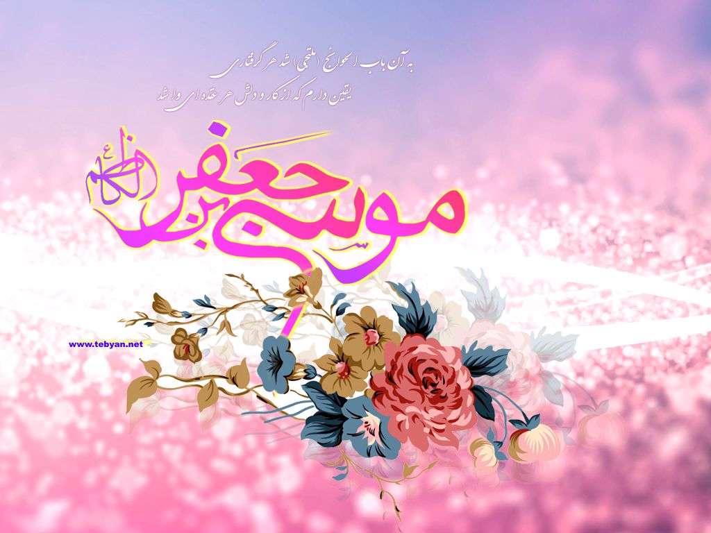 ولادت امام موسی کاظم (ع) ، بزرگداشت سلمان فارسی