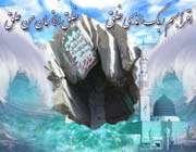 islam devletinin kuruluşu