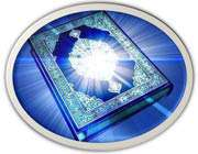 عدد اول نوزده در کتاب آسماني مسلمانان، قرآن