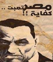 مصر و حسني مبارک ديکتاتور