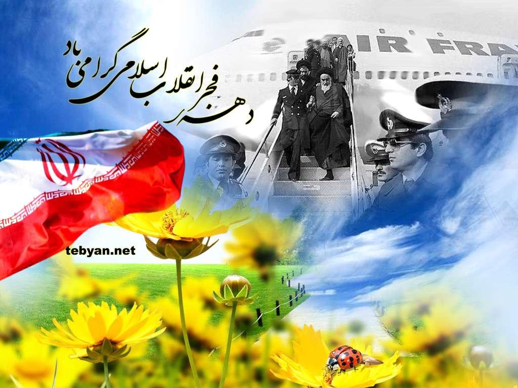 دهه فجر مبارک . سیدعلی افشاری........ نوای دل