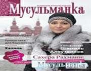 l'ouvrage intitulé la femme musulmane