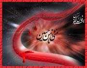 imam hssein (a.s)