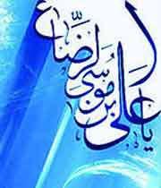 روایتی از امام رضا(ع) درباره یکی از پیامبران