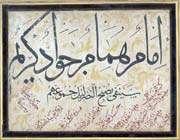 style sols et reqa', calligraphie de haji maghsoud tabrizi, xviiie siècle