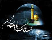 imam hüseyin (a.s)