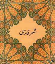 سرآغاز شعر فارسی از چه زمانی ست؟