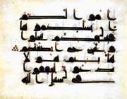style coufique, calligraphie de la sourate mohammad.