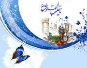 iran kültüründe nevruz