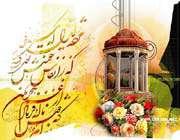 مقبرة حافظ الشيرازي