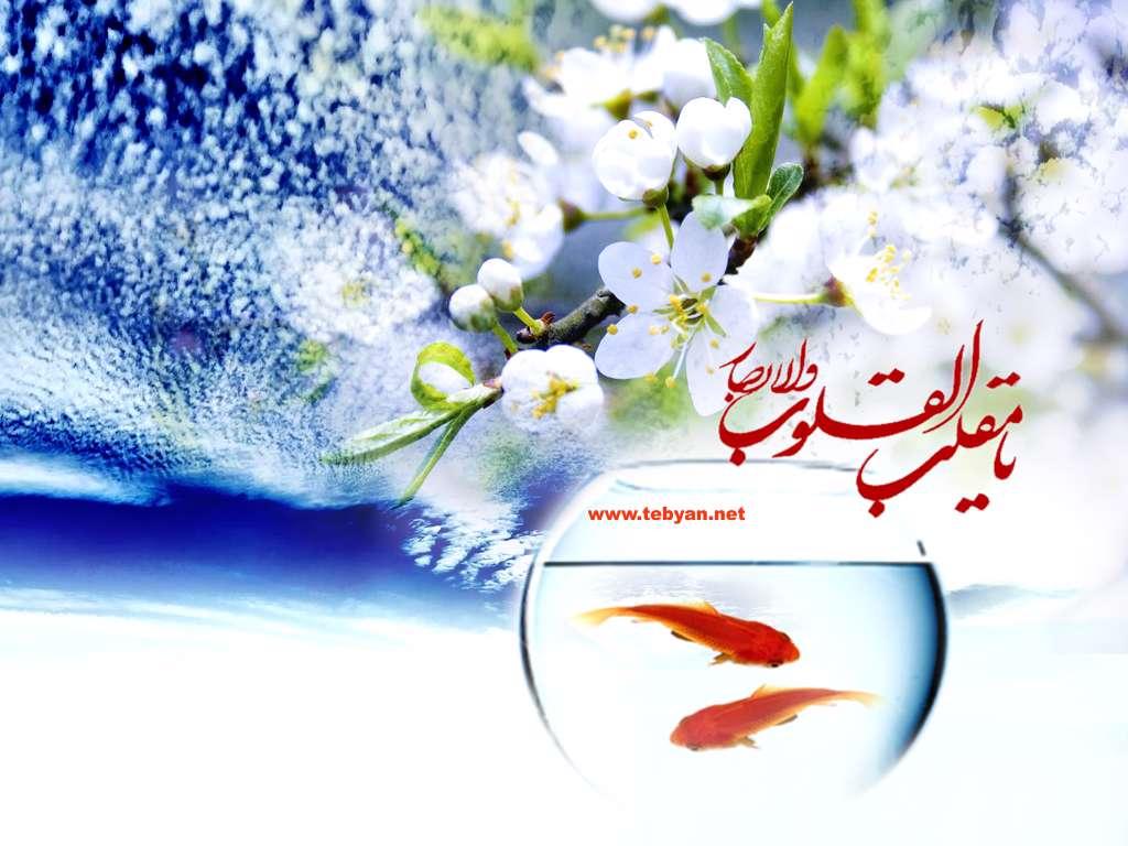 والپیپر عید نوروز