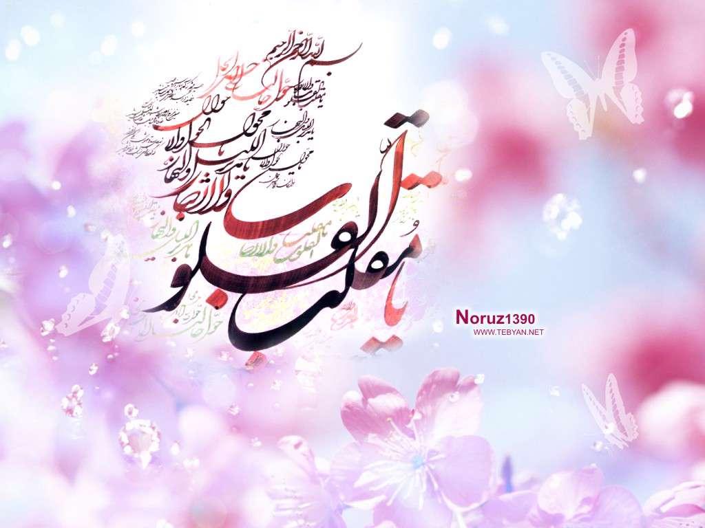 اعتکاف علمی نوروز مشهد اعتکاف.