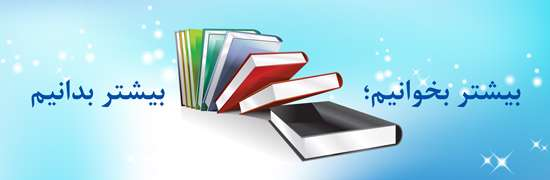 بیشتر بخوانیم، بیشتر بدانیم