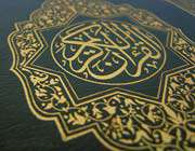 قرآن حکيم