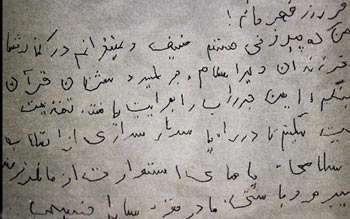 نامه سارا فخیمی به رزمندگان /عکس