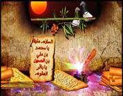 حضرت محمد باقر علیہ السلام