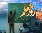 عناوین روزهای هفته معلم اعلام شد.