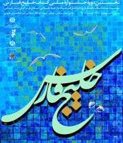 برگزیدگان جشنواره کتاب خلیج فارس تقدیر شدند