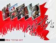 ثورة الشعب البحريني