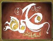 امام مھدی علیہ السلام