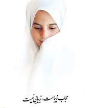 حجاب زیباست