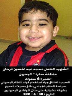کوچک ترین شهید بحرین