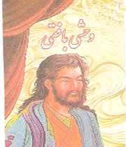 وحشی بافقی یزدی