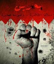ثورة بحرين