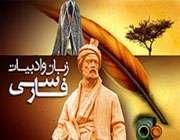 فارسي،الفارسية