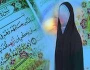زن و قرآن