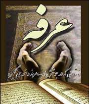 arefe gününde imam seccad (a.s) duasi