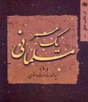 کتاب از الف تا الف نوشته ملیکا سادات تهامی YouTube Bedava MP3 İndir