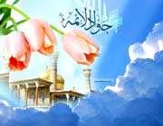 imam cevad muhammed bin ali (a.s)