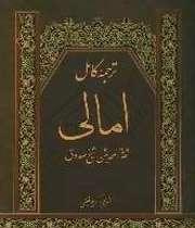 امالی کتاب شیخ صدوق