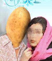 بی غیرت سیب زمینی مرد زن حجاب