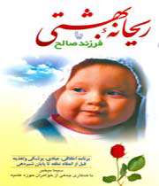 23321410218172703234208171103211952356185 معرفی کتاب ریحانه بهشتی