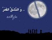 شق القمر ماه معجزه پیامبر حضرت محمد (ص)