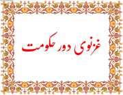 غزنوي دور حکومت