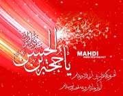imam mahdi (a.s),