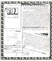 نامه  یک شهید از عملیات کربلای4