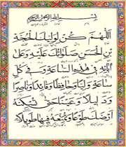 دعای فرج امام زمان (عج)