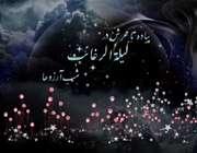 شب های ویژه آرزو آرزوها